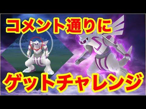 【ポケモンGO】パルキアにてコメント通りにゲットチャレンジ【Pokémon GO】 thumbnail