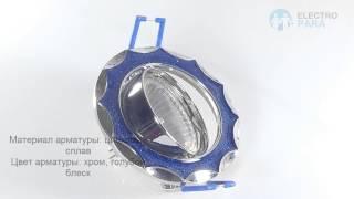 612 MR16 BL синий блеск/хром Electrostandard, обзор точечного светильника.