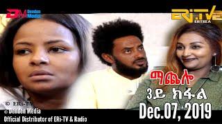ERi-TV Drama Series: ማጨሎ (3ይ ክፋል) - MaChelo (Part 3), December 07, 2019