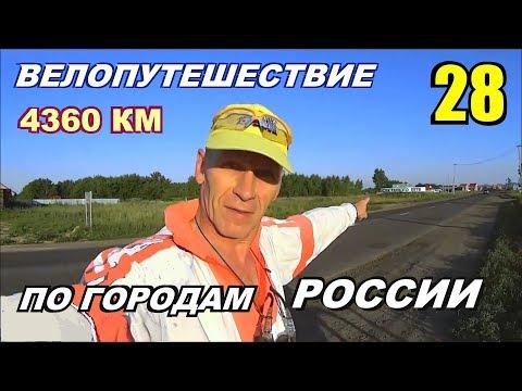 28 Велопутешествие по России (Путешествие счастливого человека) Не туристы.