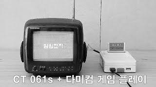 5인치 브라운관 tv(ct 061s)