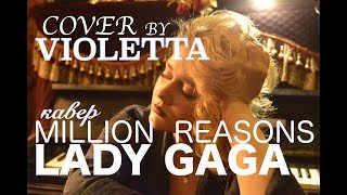 lady gaga million reasons cover by violetta виолетта кавер леди гага