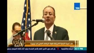 جانب من لقاء الهيئة القبطية الأمريكية بالوفد البرلماني المصري في نيويورك