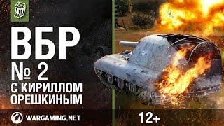 ВБР с Кириллом Орешкиным. 2 выпуск(http://youtu.be/BaqqHgiOlbE --