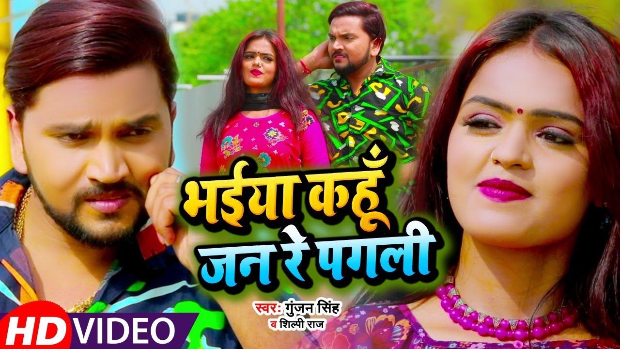 #Video   #Gunjan Singh   भईया कहूँ जन रे पगली   #Shilpi Raj   Bhojpuri Hit Song 2021