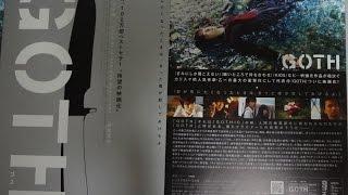 GOTH A 2008 映画チラシ 2008年12月20日公開 【映画鑑賞&グッズ探求記 ...