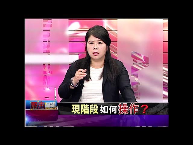 股市周報*曾鐘玉20180722-4(柯孟聰×楊璧如×陳杰瑞)
