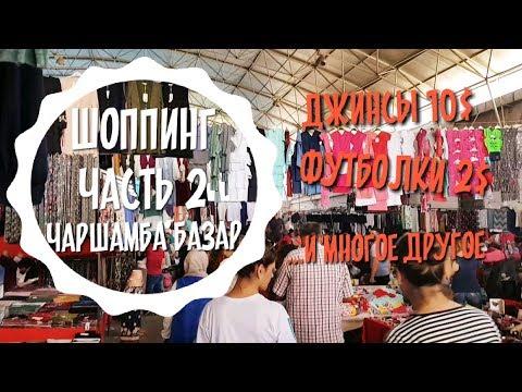 Шоппинг в Анталии. Чаршамба базар (верхняя и нижняя одежда, обувь, сувениры)