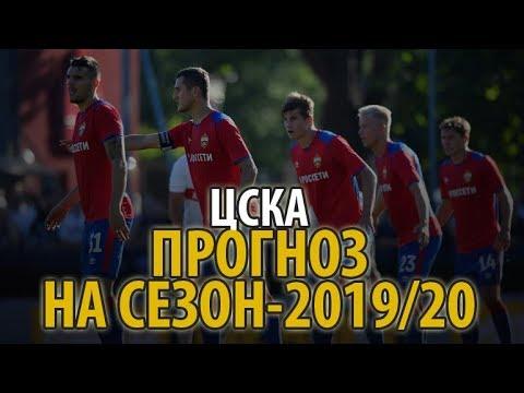 ЦСКА: прогноз на сезон-2019/20