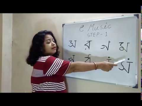 #1Bengali Music Lesson for  Beginners -Step by Step-Part-1 e Music
