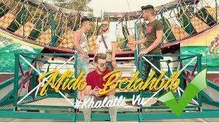 Mido Belahbib - KHALATLI VU ✔ |( EXCLUSIVE Music Video 4k)| (ميدو بلحبيب - خلاتلي ڤي (حصريا