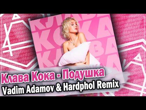 Клава Кока - Подушка (Vadim Adamov & Hardphol Remix) DFM mix