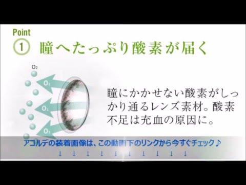 アコルデ カラコン 評価 評判 口コミ レポート レビュー 通販 購入 装着画像 人気