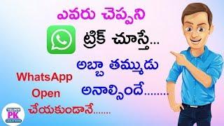 Amazing What'sapp Trick చూస్తే అబ్బా తమ్ముడు అనాల్సిందే || Telugu Pk Creations