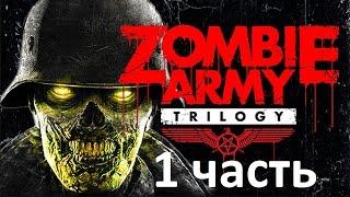 Прохождение Zombie Army Trilogy - 1 Часть: Ужас В Берлине