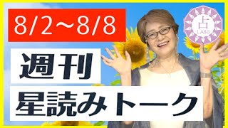 【占い】8/2〜8/8 仕事運UPの時!週刊星読みトーク!【第18回:マザーリーフ】