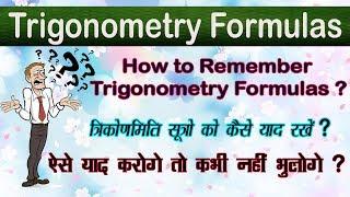 How to learn Trigonometric Formulas trick ?? trick to remember trigonometry formulas  ??