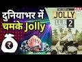 Jolly Llb 2 का Worldwide Box- Office Collection | Akshay Kumar , Huma Qureshi video