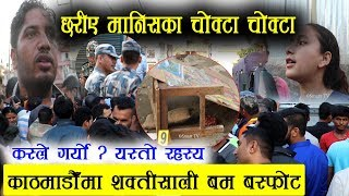 बिस्फोट हुनु भन्दा अघी स्थानियले देखे यस्तो डरलाग्दो दृश्य - काठमाडौंमा रुवाबासी पुग्यो आर्मी, पुलिस