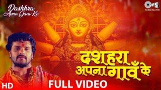 #Khesari_Lal_Yadav - दशहरा अपना गावँ के - #Video_Song - Dashhara Apna Gaav Ke - Bhojpuri Devi Geet