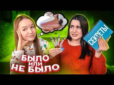 УГАДАЙ или ПРОИГРАЙ😱 НЕЛОВКИЕ ФАКТЫ С Ариной Даниловой | ЖЕСТКИЕ ЗАДАНИЯ