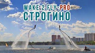 Wake2Fly PRO - Season 2020