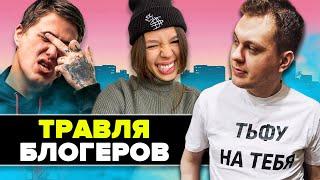 Травля Инстасамки // Хованский оскорбил стримеров