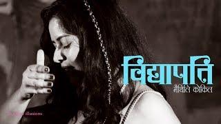 मैथिलि कविता : विद्यापति : अभिसारिका : Vidyapati : Akriti Singh in Hindi Studio with Manish Gupta