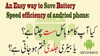 How to Speed-up your android smart phone without cleaner apps (IN URDU)