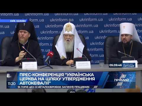 Прес-конференція 'Українська церква