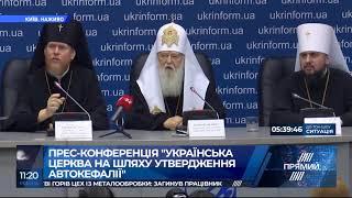 Прес конференція Українська церква на шляху утвердження автокефалії