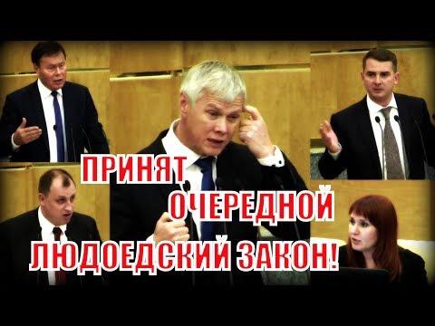 Единая Россия приняла закон уменьшающий размер пенсии!