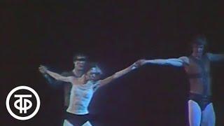 Собор Парижской Богоматери. Ленинградский театр им. С.Кирова (1983)