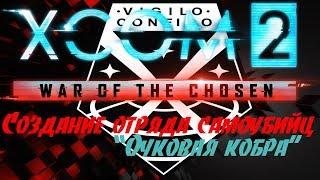 XCOM2 War of the Chosen прокачка 2й команды