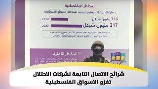 شرائح الاتصال التابعة لشركات الاحتلال تغزو الاسواق الفلسطينية