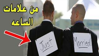 حديث عظيم عن النبي محمدﷺ يخبر به عن زواج المثليين وواقع العالم اليوم قرب قيام الساعة