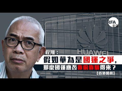 【香港醒晨】2019年3月11日 華為事件真是國運之爭?