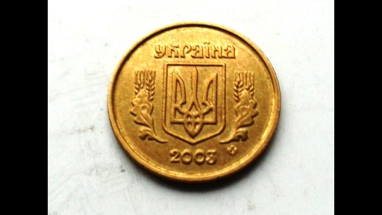 10 копеек 2003 года украина благовещенск наши реквизиты