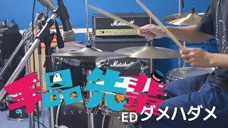 ダメハダメ - 鈴木みのり -【手品先輩ED Tejina senpai】Drums