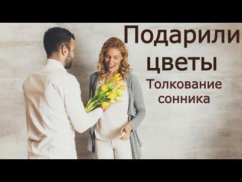 Подарили цветы - толкование сонника