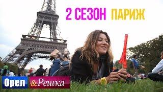 Орёл и Решка. 2 сезон-Франция | Париж (HD)