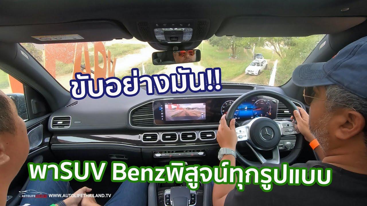จับคุณหนู หรู หล่อ Mercedes Benz SUV ทั้ง GLS GLC GLB GLA มาครบมาลุยทุกสภาพถนน อย่างมัน