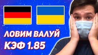 Прогноз на матч Лиги Наций Германия Украина 14 11 2020