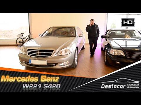 Осматриваем Mercedes Benz S420 W221 в Баден Баден