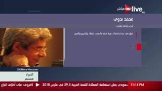الحوار مستمر - السيرة الذاتية للدكتور محمد بدوي شاعر وناقد مصري thumbnail