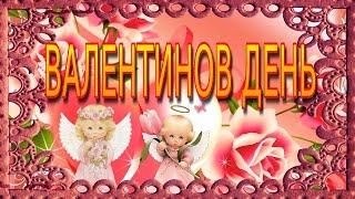♫ ♥ #Валентинов_день Самое #красивое_поздравление #с_днем_Святого_Валентина ♫ ♥