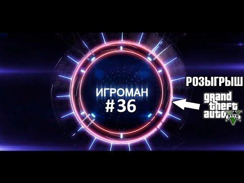 Игроман #36 Будет ли русская озвучка в Fallout 4