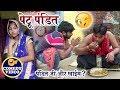 63 COMEDY VIDEO 😂 | पेटू पंडित - पंडित जी और खाईम ? | Vivek Shrivastava, Shivani Singh