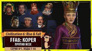Корея против всех! Серия №1: Еврейский велосипед (Ходы 1-44). Civilization VI: Rise & Fall