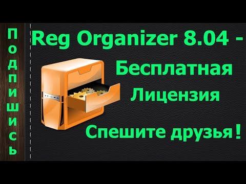 Reg Organizer 8.04 - бесплатная лицензия + скачать + как установить